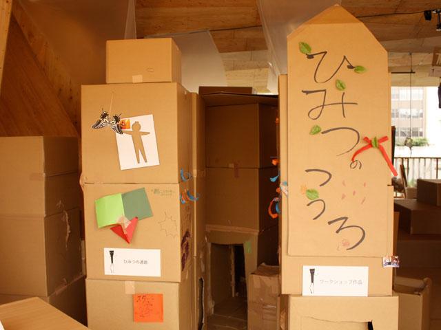 水都大阪2009ダンボール迷路ワークショップ