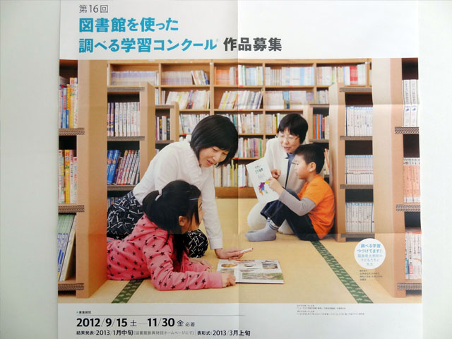 ダンボール家具本棚モナカ900のポスター