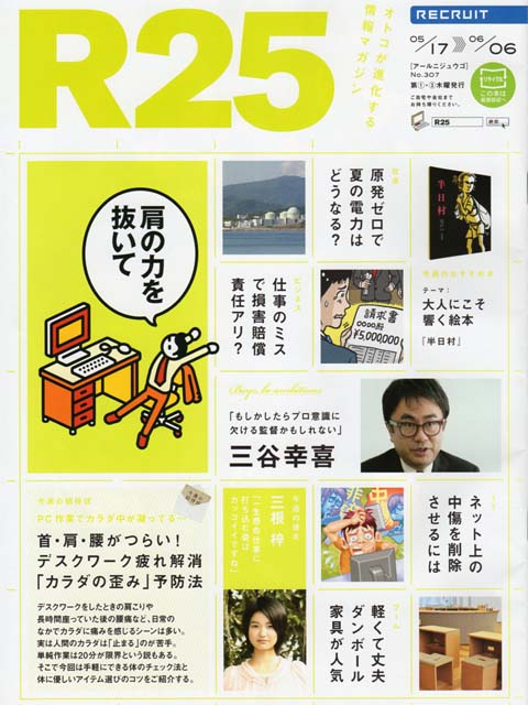 「R25」掲載ダンボール家具特集