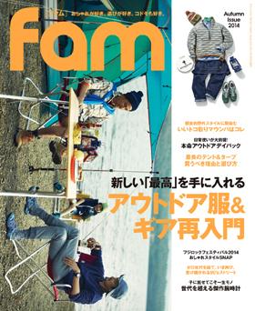 雑誌famダンボール家具特集