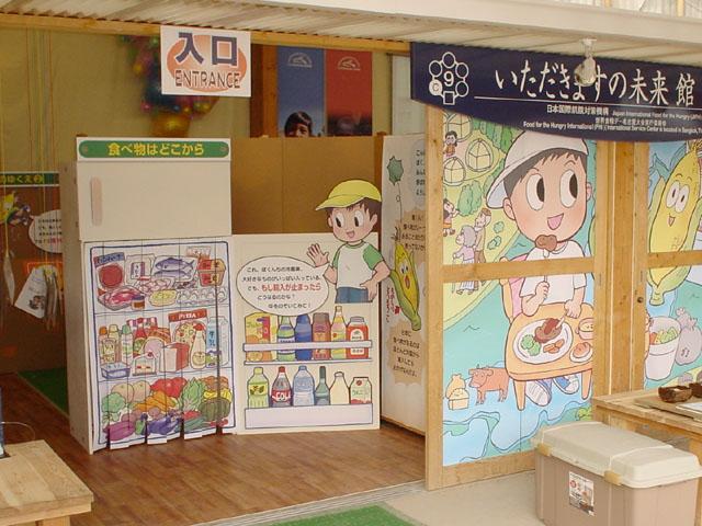 愛・地球博(愛知万博) 地球市民村パビリオン展示