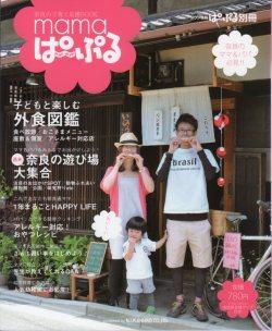 雑誌「ママぱーぷる」