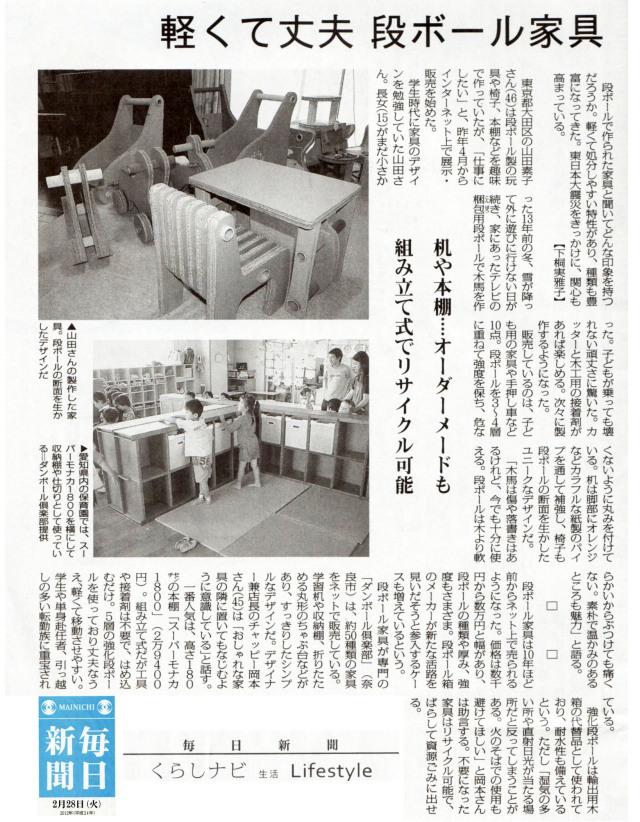 2012.2.28毎日新聞ダンボール家具