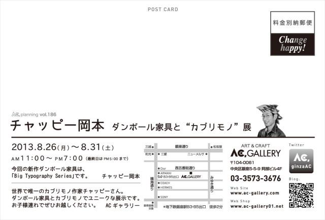 銀座ACギャラリー個展DM