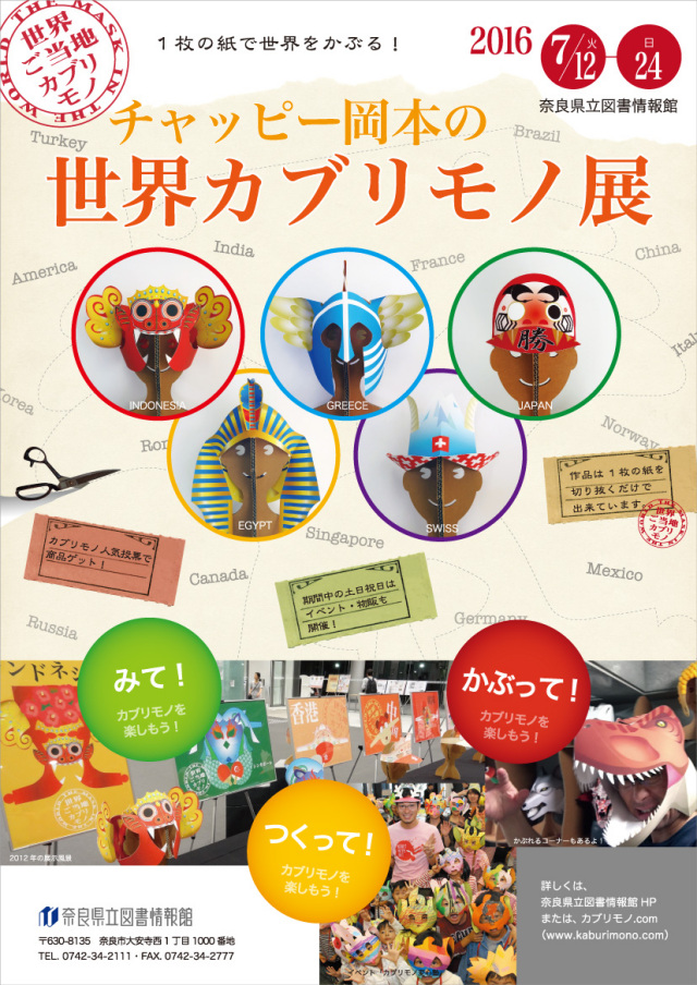チャッピー岡本のカブリモノ作品展チラシ