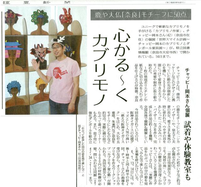 読売新聞「ダンボール家具展紹介」