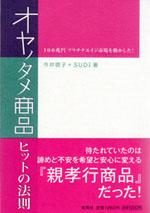 集英社「オヤノタメ商品ヒットの法則」
